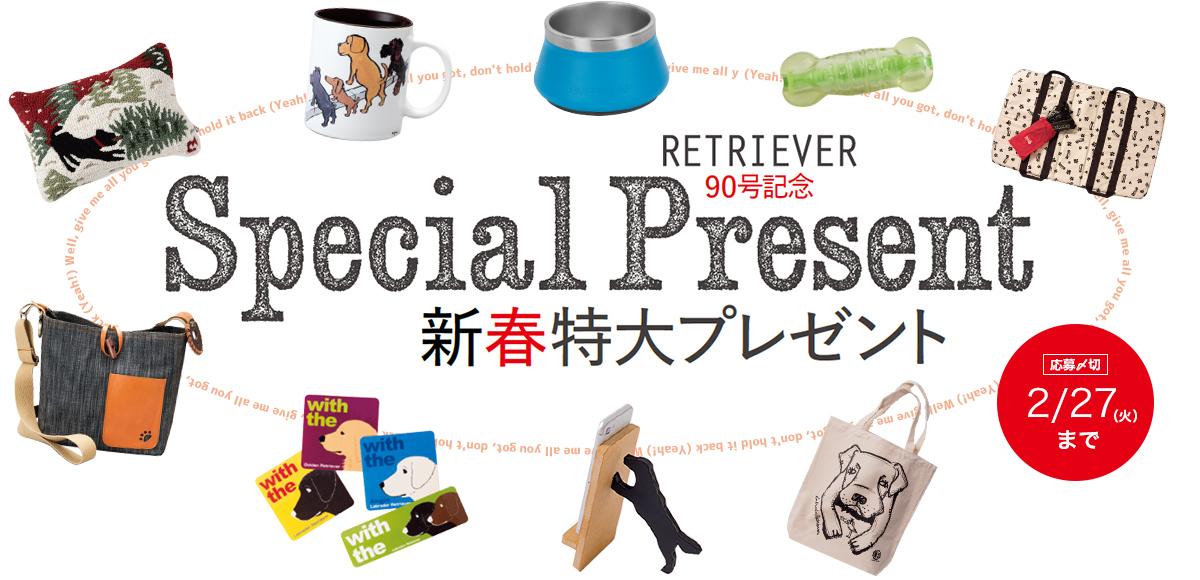 RETRIEVER90号記念 新春特大プレゼント