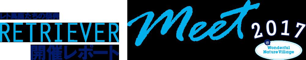レト馬鹿たちの祭典 RETRIEVER Meet2017 開催レポート