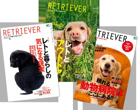 豊かなライフスタイルを発信する雑誌『RETRIEVER』