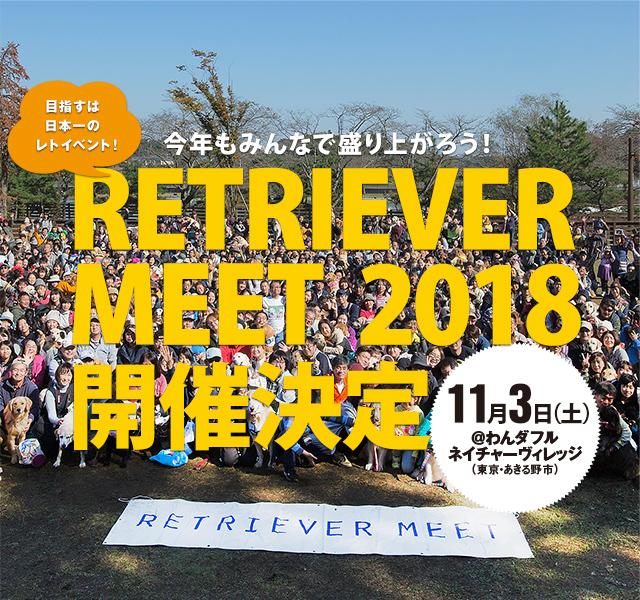 目指すは日本一のレトイベント!RETRIEVER MEET 2018 開催決定! 11月3日(土)@わんダフルネイチャーヴィレッジ(東京・あきる野市)