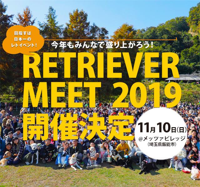 目指すは日本一のレトイベント!RETRIEVER MEET 2019 開催決定! 11月10日(日)@メッツァビレッジ(埼玉県・飯能市)