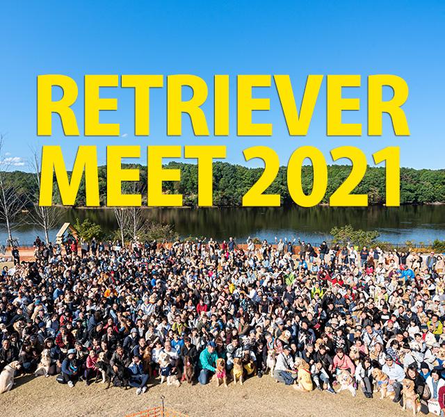 目指すは日本一のレトイベント!RETRIEVER MEET 2021 開催決定! 3月20日(土・祝)@メッツァビレッジ(埼玉県・飯能市)