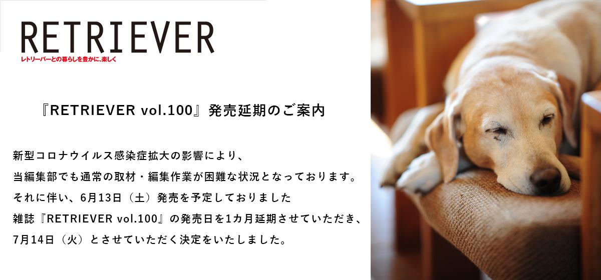 RETRIEVER vol.100 発売延期のご案内