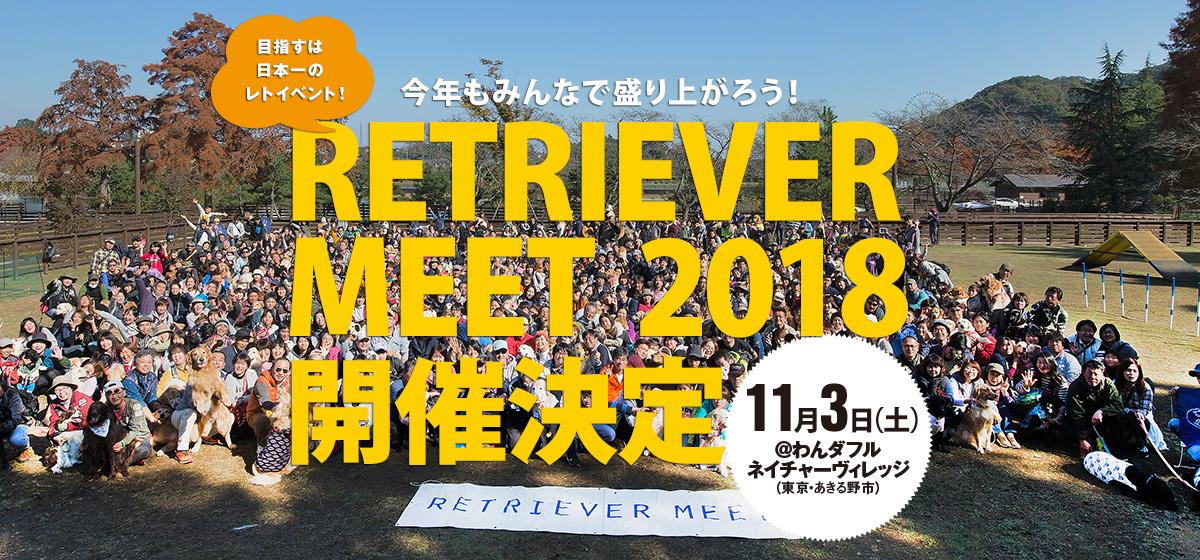 RETRIEVER MEET 2018