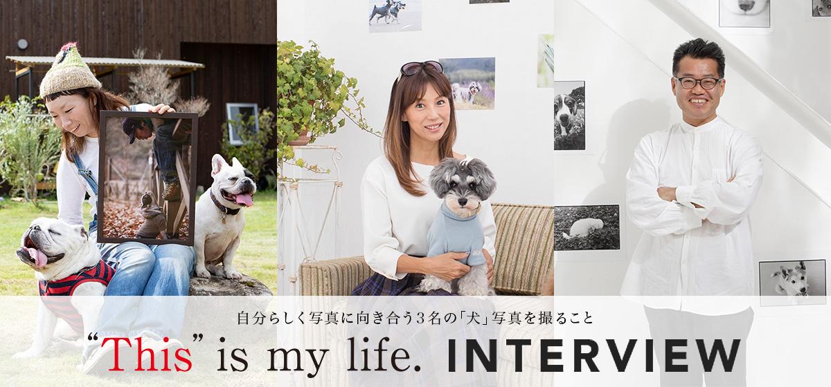 """愛犬との""""暮らし""""を写真に収めませんか。"""