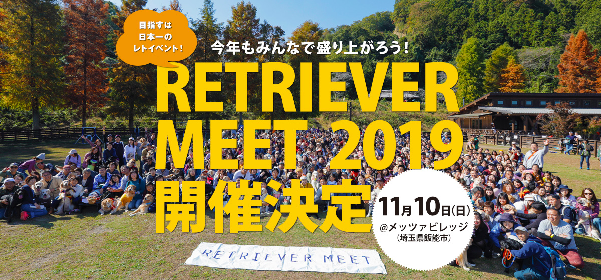 RETRIEVER MEET2019開催決定! 【日時】2019年11月10日(日)