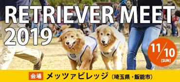RETRIEVER MEET2019開催